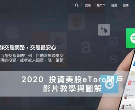 2020 投資美股 eToro 開戶影片教學與圖解