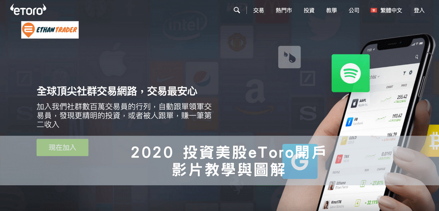 2020 美股開戶eToro開戶 影片教學與圖解
