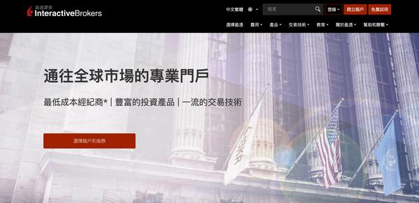 美股投資IB盈透證券