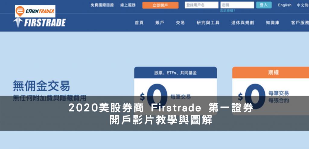 2020美股券商Firstrade 第一證券示意圖