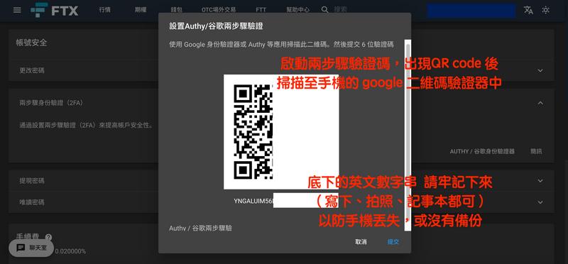FTX 掃描二維碼示意圖