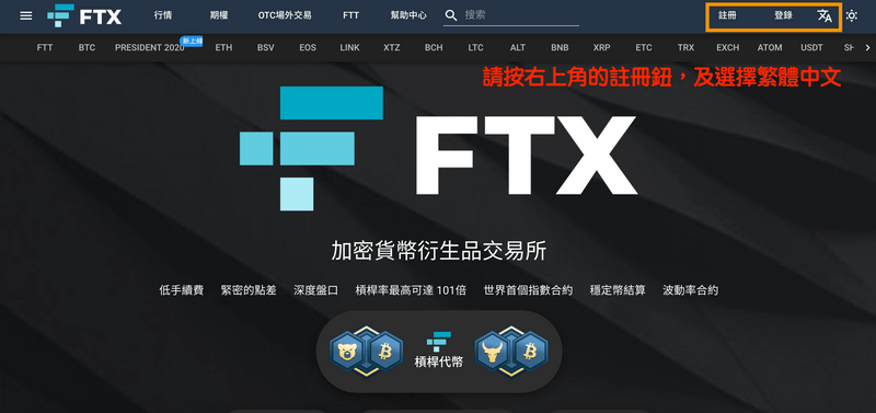 FTX 開戶註冊首頁示意圖