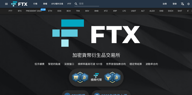 FTX 加密貨幣交易所