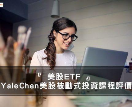『 美股ETF 』 Yale Chen 美股被動式投資課程評價