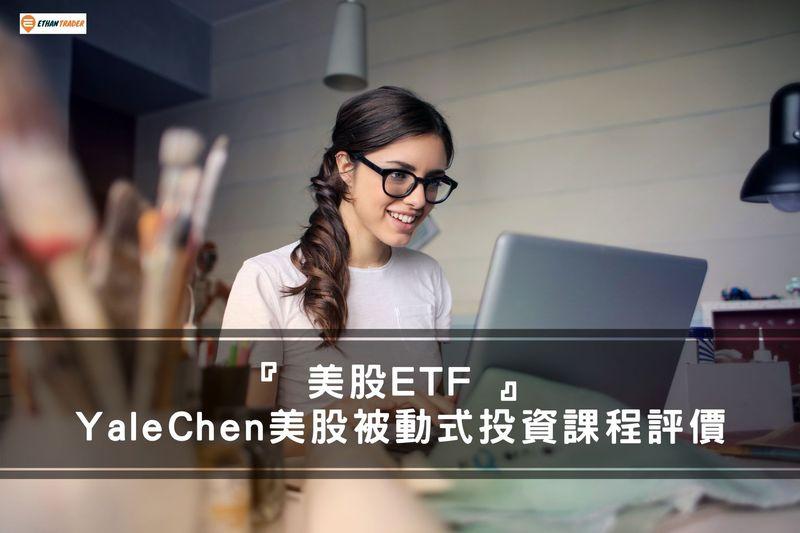 Yale Chen 美股被動式投資課程評價