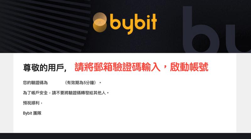bybit 帳號啟動確認示意圖