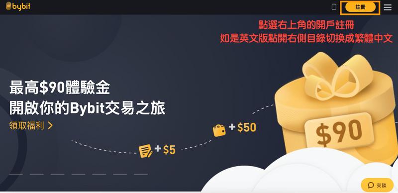 bybit 開戶註冊示意圖