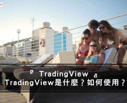 TradingView 是什麼?TradingView 如何使用?