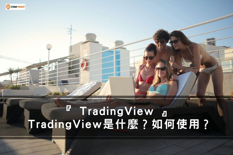 TradingView 是什麼?如何使用