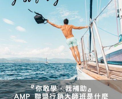 『 你敢學,我補助 』AMP 聯盟行銷大師班是什麼,線上課程值得購買嗎?